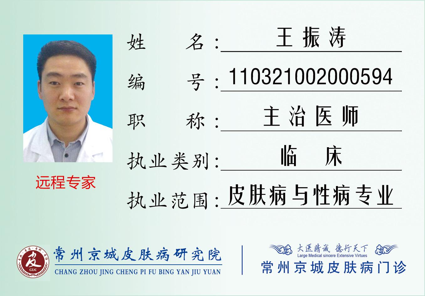 王振涛——京城远程专家